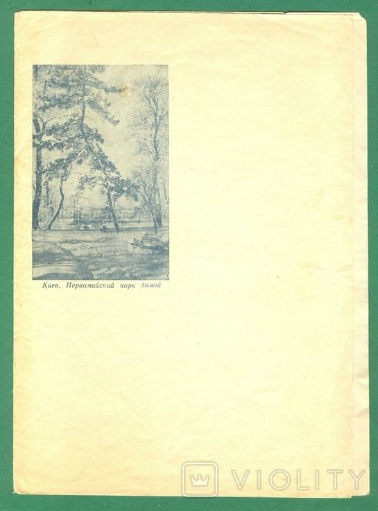 Писчая бумага Киев Первомайский парк зимой