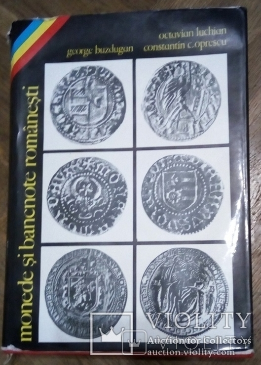 Монети і Банкноти Румунії (Молдови, Басарабії, Валахії), фото №2