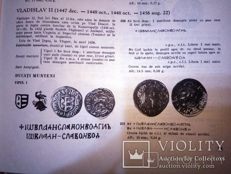 Монети і Банкноти Румунії (Молдови, Басарабії, Валахії), фото №5