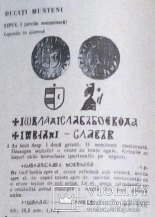 Монети і Банкноти Румунії (Молдови, Басарабії, Валахії), фото №8