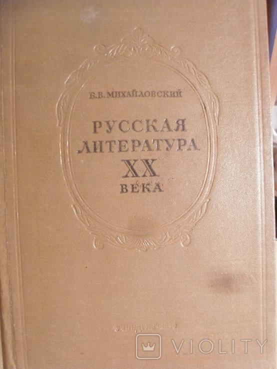 Русская литература ХХ века с девяностых годов XIX до 1917г. М.1939, фото №2