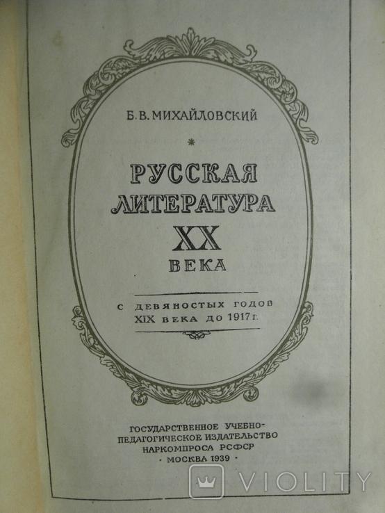 Русская литература ХХ века с девяностых годов XIX до 1917г. М.1939, фото №3