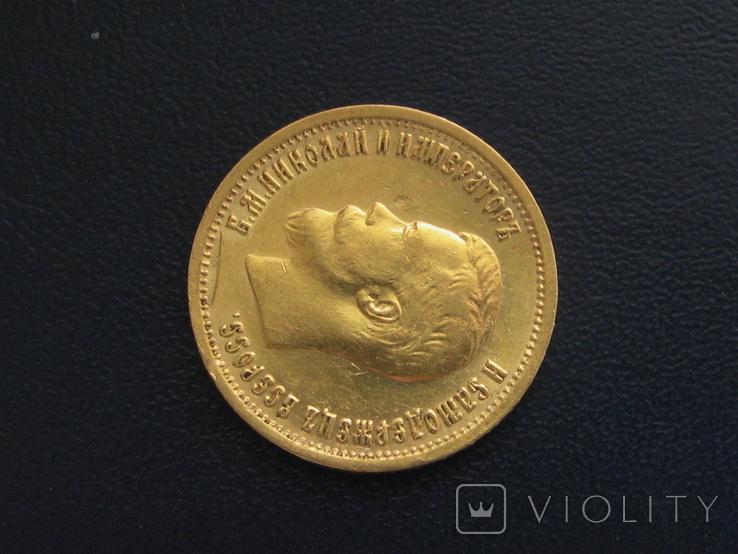 10 рублей 1899 АГ царского чекана №4, фото №3