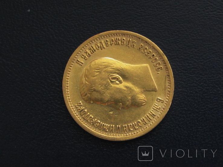 10 рублей 1899 АГ царского чекана №4, фото №5