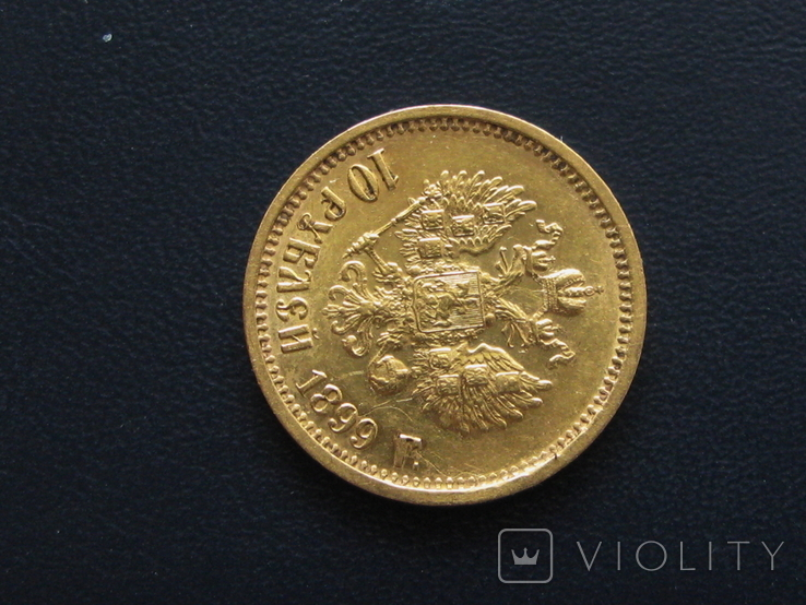 10 рублей 1899 АГ царского чекана №4, фото №7