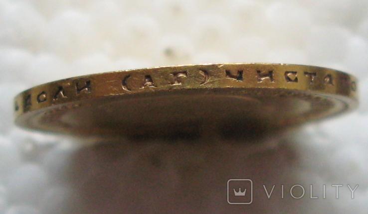 10 рублей 1899 АГ царского чекана №4, фото №10