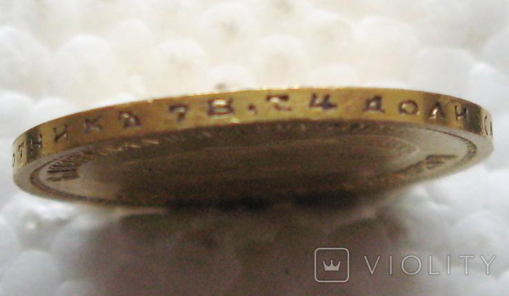 10 рублей 1899 АГ царского чекана №4, фото №12