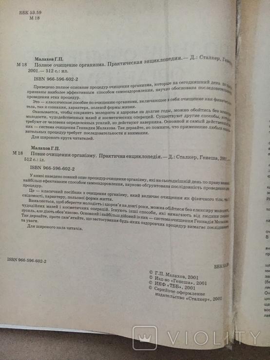 Полное очищение организма Г. Малахов (великий формат), фото №6