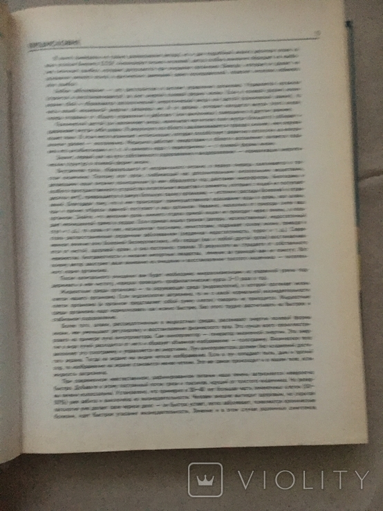 Полное очищение организма Г. Малахов (великий формат), фото №7