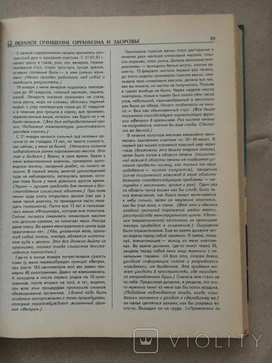 Полное очищение организма Г. Малахов (великий формат), фото №8
