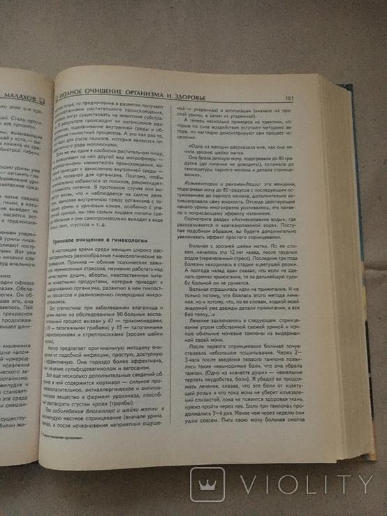 Полное очищение организма Г. Малахов (великий формат), фото №10