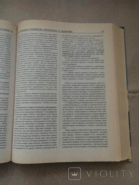 Полное очищение организма Г. Малахов (великий формат), фото №11