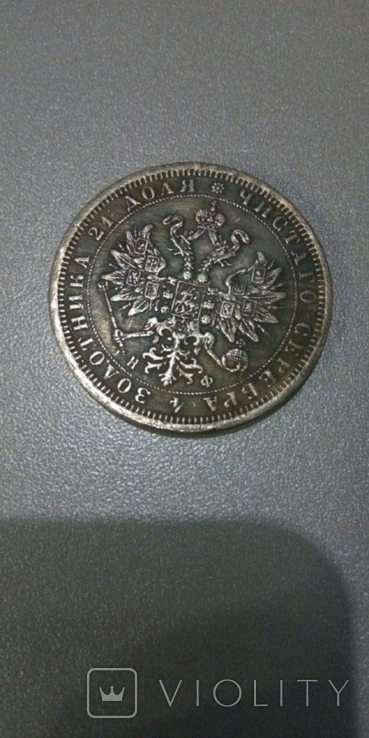 Рубль 1859 года СПБ-ФБ копия монеты, фото №3
