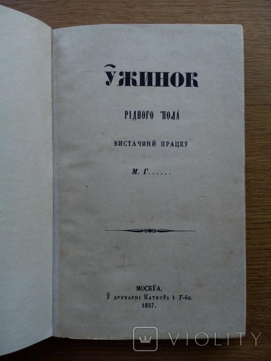 Сборник украинского фольклора 1857 Ужинок, фото №3