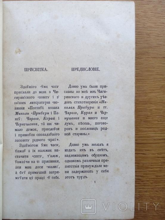 Сборник украинского фольклора 1857 Ужинок, фото №4
