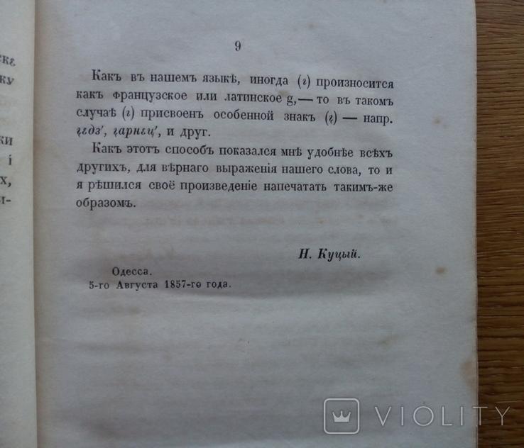 Сборник украинского фольклора 1857 Ужинок, фото №5
