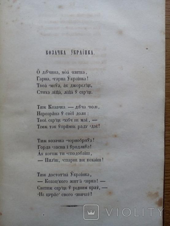 Сборник украинского фольклора 1857 Ужинок, фото №8