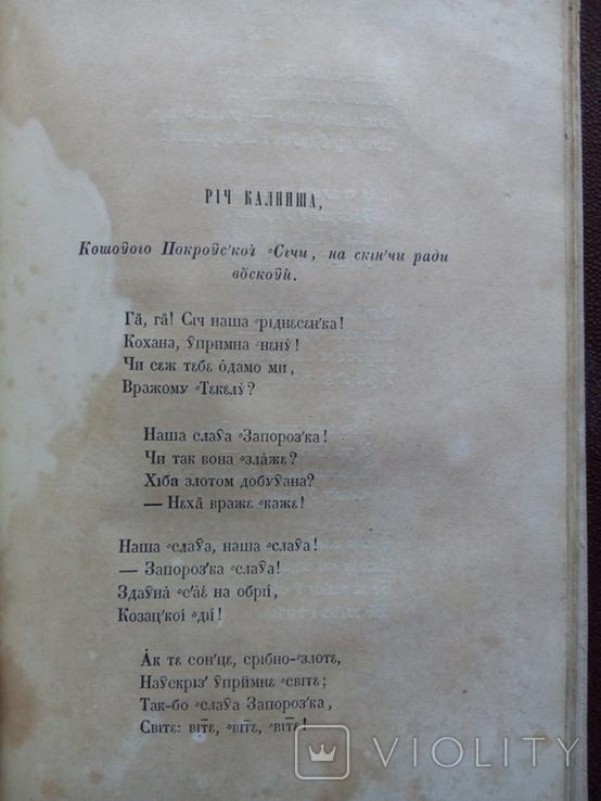 Сборник украинского фольклора 1857 Ужинок, фото №12