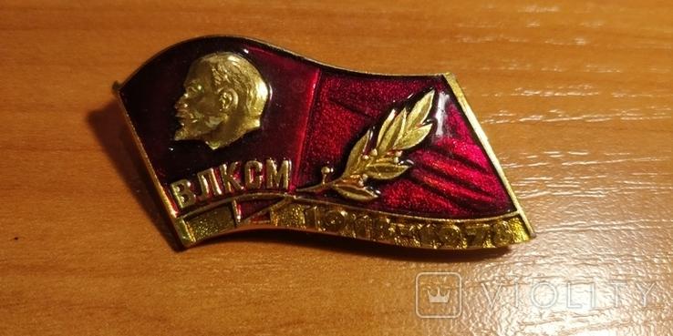Знак ЦК ВЛКСМ к почетной грамоте, фото №2