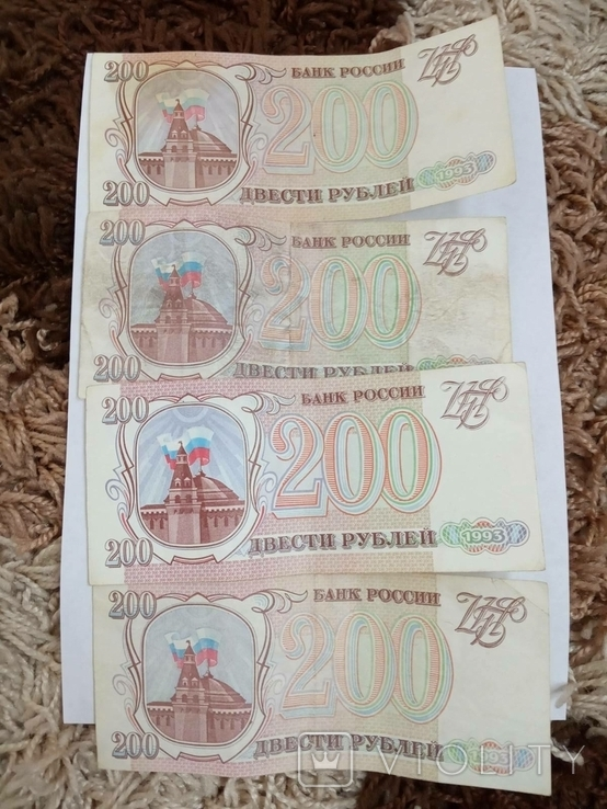 200 рублей 1993 год, фото №2