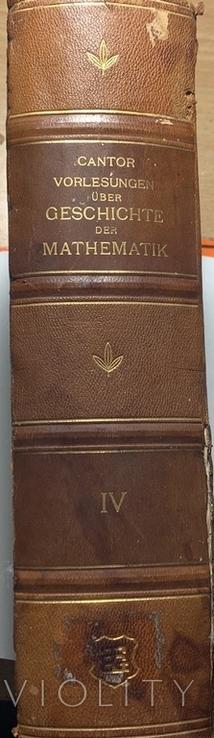 120.Лекции по истории математики 1908 Лекции по истории математики, Мориц Кантор