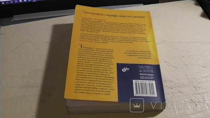 Джеймс Феличи. Типографика: шрифт, верстка, дизайн., фото №7