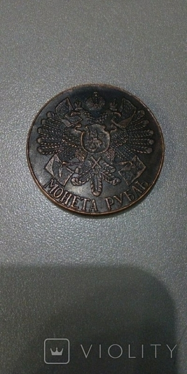 1 Рубль на 200 летие Гангутского сражения 1914 Николай 2 копия ГАНГУТ медь, фото №3