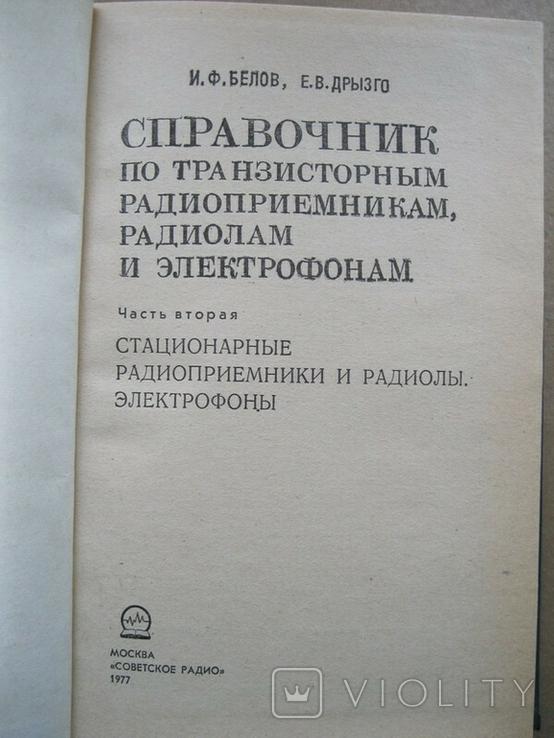 И.Ф.Белов,Е.В.Дрызго Стационарные радиоприемники и радиолы,электрофоны, фото №3