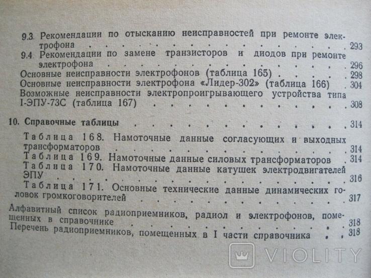 И.Ф.Белов,Е.В.Дрызго Стационарные радиоприемники и радиолы,электрофоны, фото №6