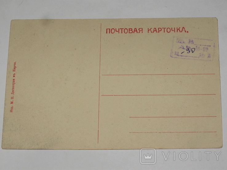 Открытка №141 Крым Царский курган Керчь, фото №4