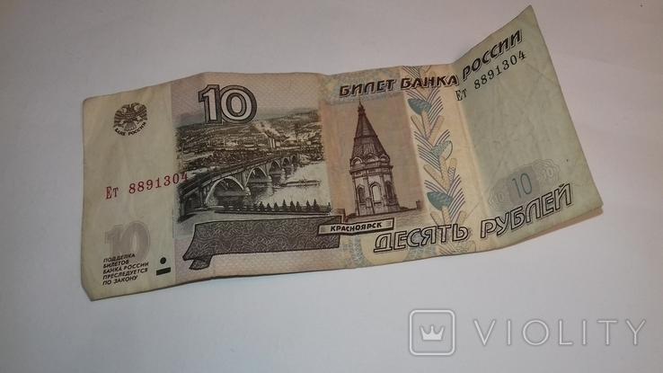 10 рублей (бумажные) 1997