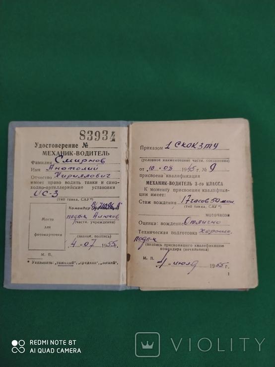 Удостоверение механика-водителя танков и самоходно-артиллерийских установок, фото №3