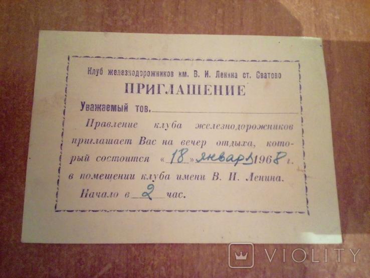 Приглашение в клуб железнодорожников 1966г, фото №2