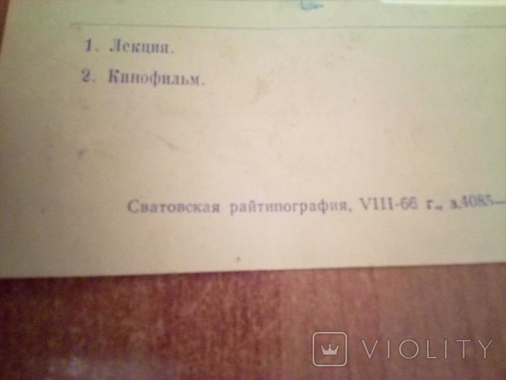 Приглашение в клуб железнодорожников 1966г, фото №4