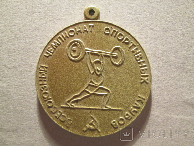 Медаль тяжёлая атлетика 1970 Балашиха, фото №2