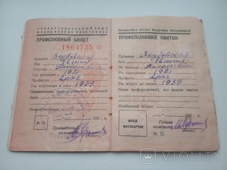 Профспілковий квиток, фото №3