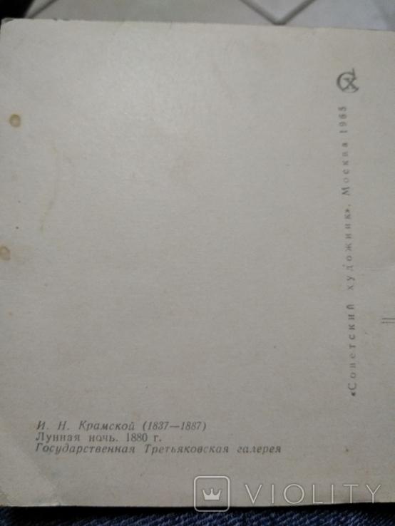 И.М Крамской  Лунная ночь копия, фото №9