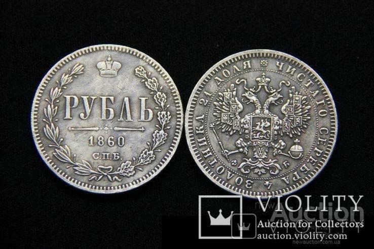 Рубль 1860 года ФБ С.П.Б. копия монеты