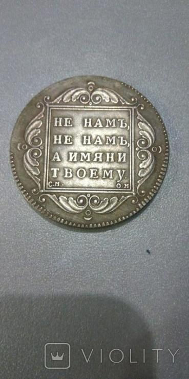 Рубль 1800 года СМ-ОМ копия, фото №2