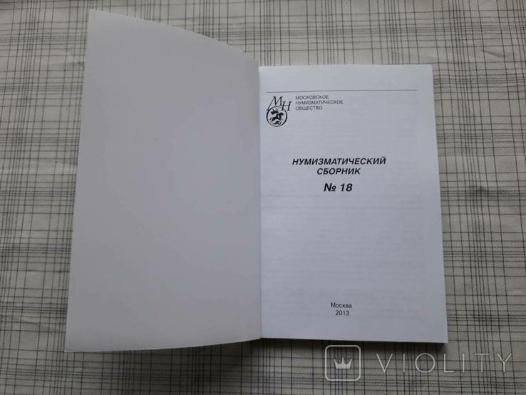Нумизматический сборник №18, фото №3