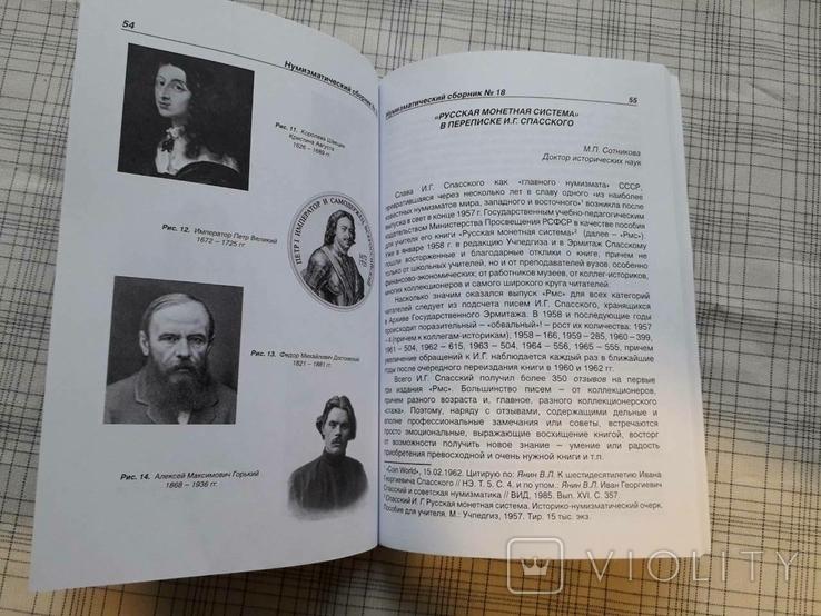 Нумизматический сборник №18, фото №9