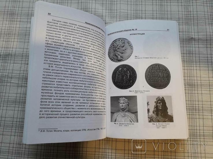 Нумизматический сборник №18, фото №10