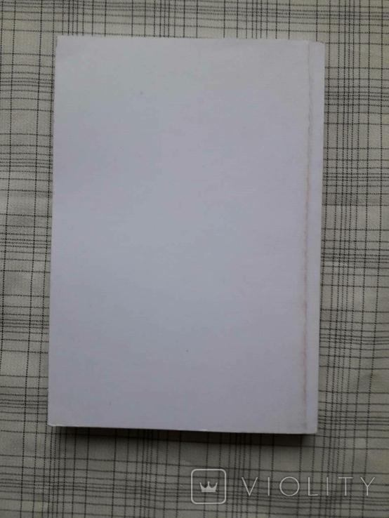 Нумизматический сборник № 15, фото №5