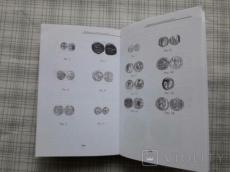 Нумизматический сборник № 15, фото №7