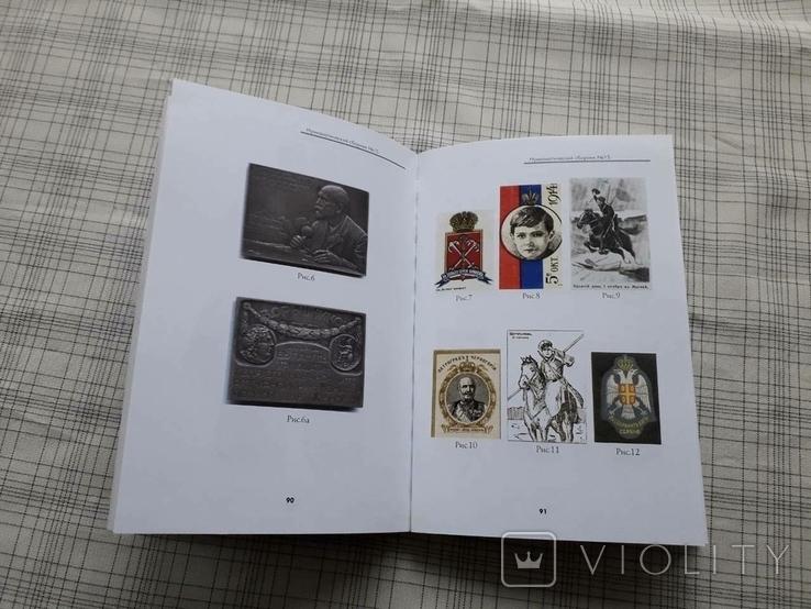 Нумизматический сборник № 15, фото №10