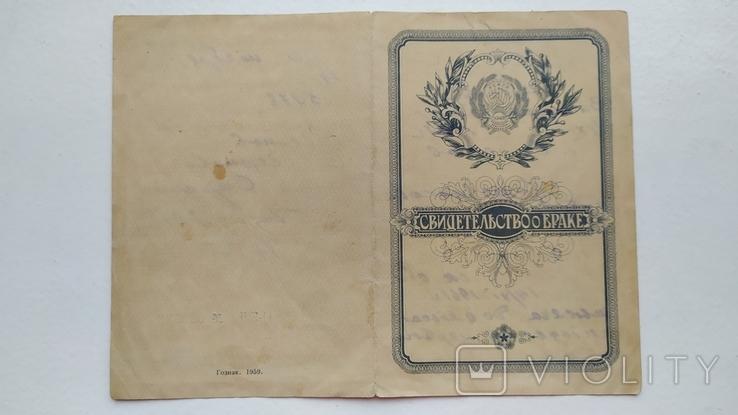 Свидетельство о Браке РСФСР, фото №4