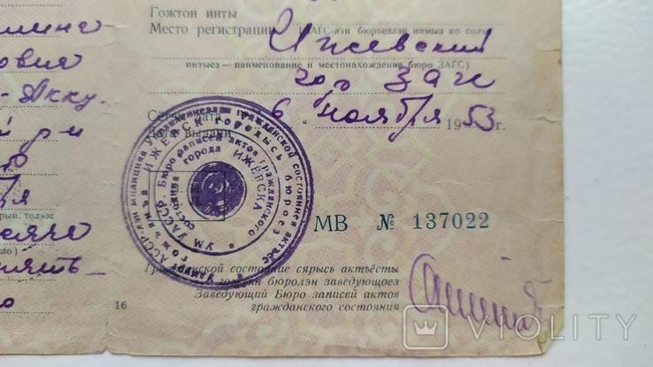 Свидетельство о Браке СССР двух язычное, фото №3
