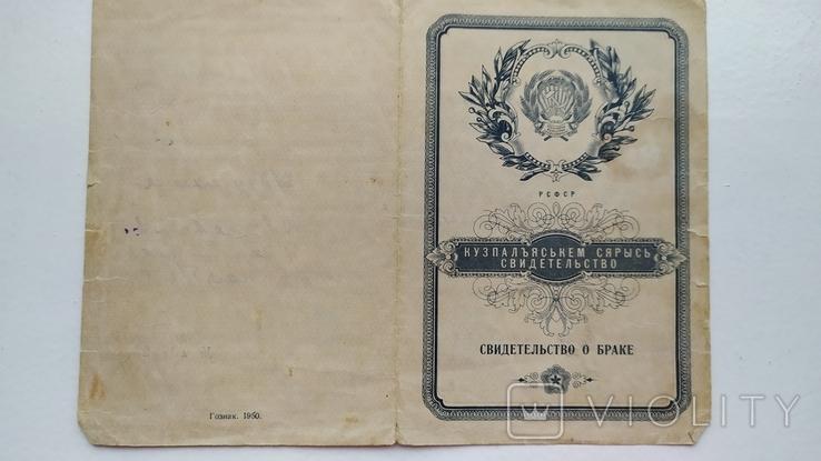 Свидетельство о Браке СССР двух язычное, фото №4