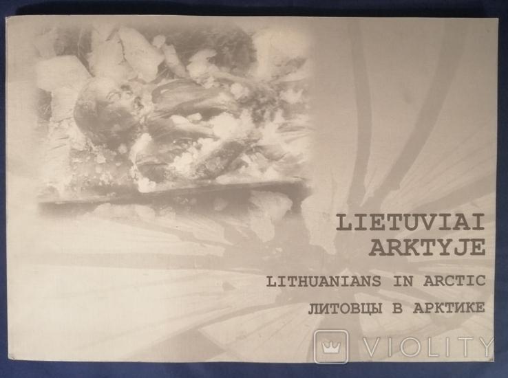 Литовцы в арктике на трех языках. Тираж 1000, фото №2
