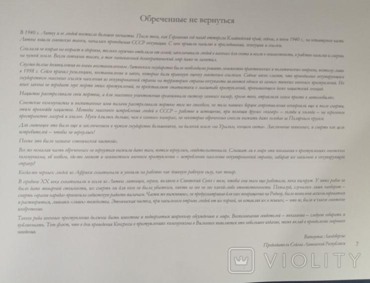 Литовцы в арктике на трех языках. Тираж 1000, фото №5